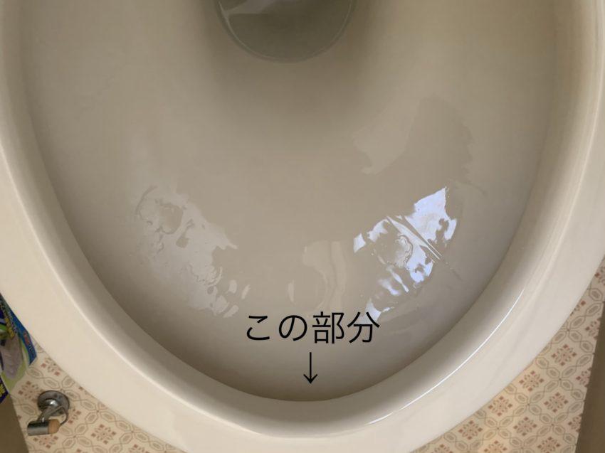 トイレクリーニング大阪 便器